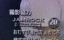 JAMROCK ドラマデビュー♪
