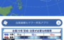 台風19号上陸に伴い、10月12日(土)臨時休業のお知らせ